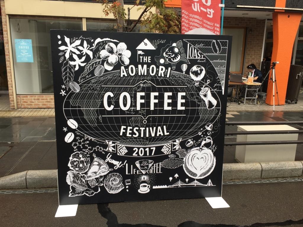 【2018】青森コーヒーフェステフィバル(青森市)