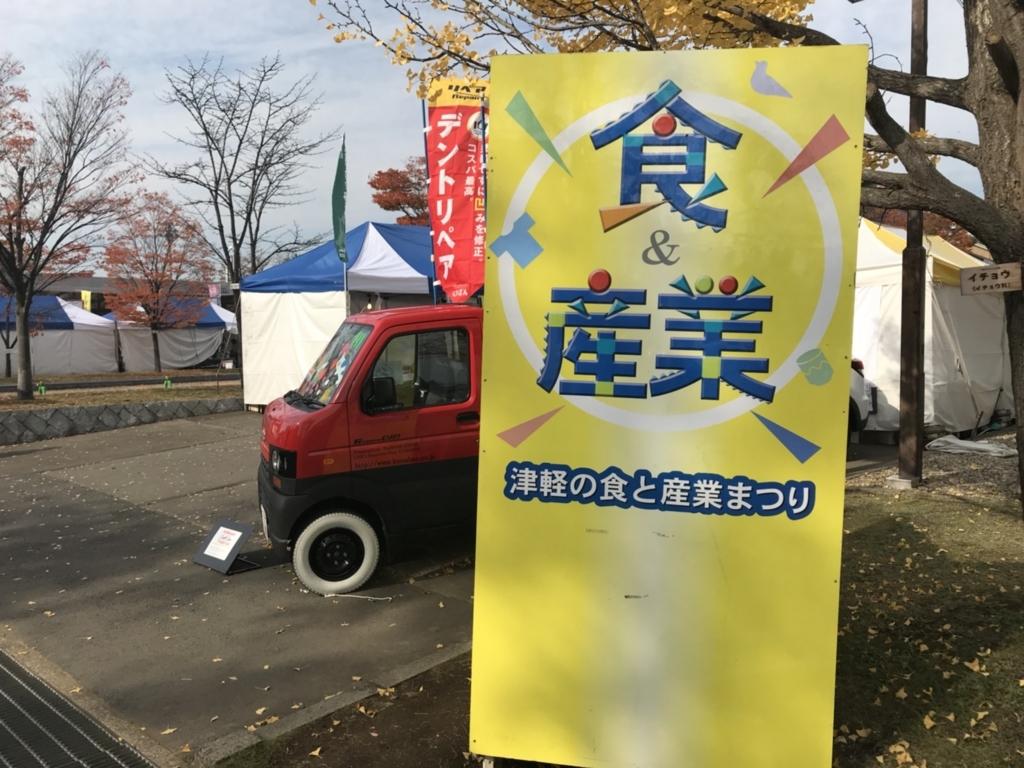 【2017】津軽の食と産業まつり(弘前市)