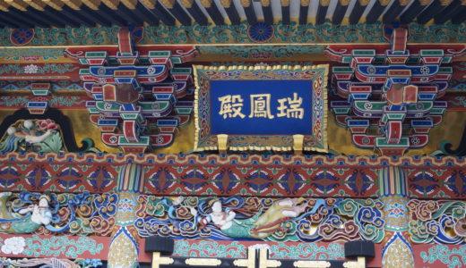 瑞鳳殿(宮城県仙台市)