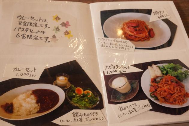 ギャラリーカフェ ふゆめ堂のメニュー5