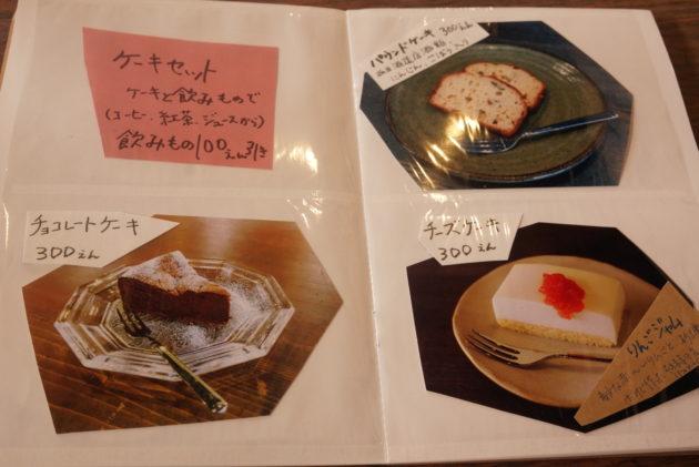 ギャラリーカフェ ふゆめ堂のメニュー2