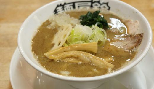 麺屋 鈴中央店の濃厚鬼煮干鶏白湯(むつ市)