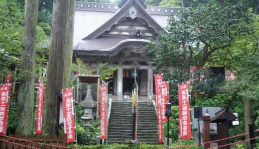 津軽三十三霊場第10番 春光山円覚寺(深浦町)