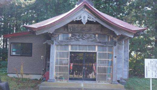 津軽三十三霊場20番 高野山観音堂(今別町)