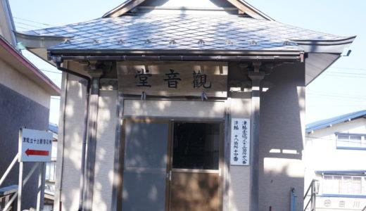 津軽三十三霊場18番 海満寺 海満寺観音堂(中泊町)
