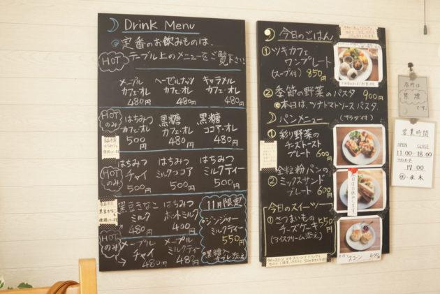 ツキカフェのメニュー3