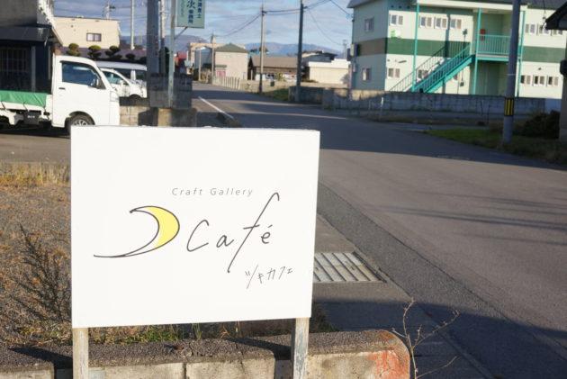 ツキカフェの看板