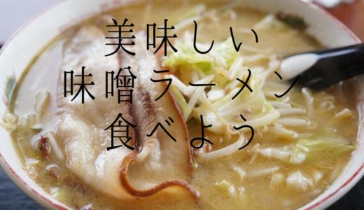 【地元民が選ぶ】青森県弘前市のオススメ味噌ラーメンはココ!
