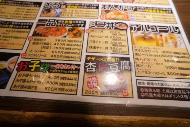 幡龍 弘前城東店のメニュー4