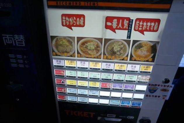 文四郎の食券の券売機
