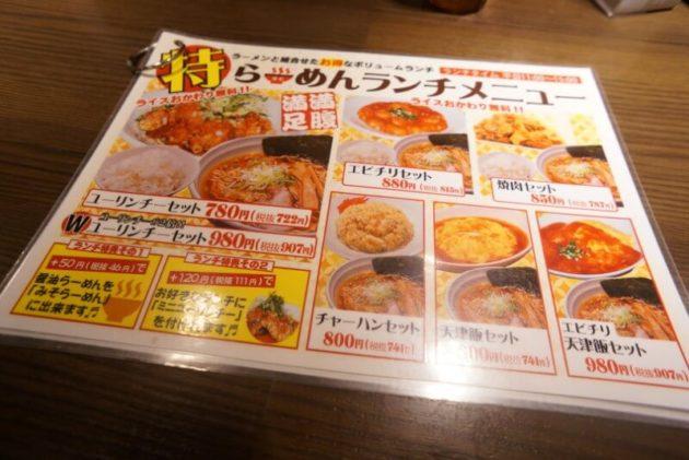幡龍 弘前城東店のメニュー1