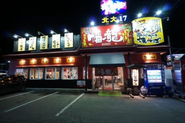 幡龍 弘前城東店の外観