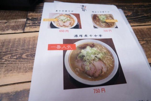 文四郎のメニューの写真