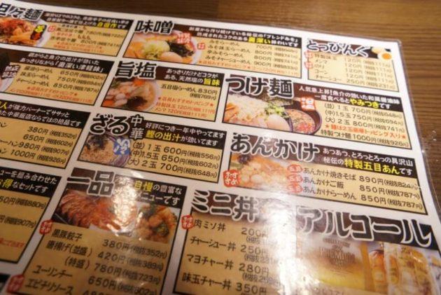 幡龍 弘前城東店のメニュー3