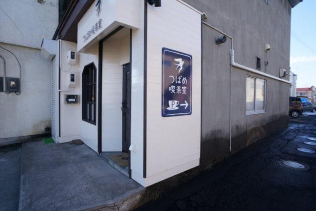 つばめ喫茶室の駐車場