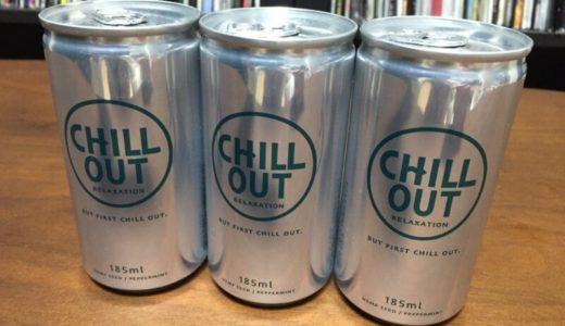 【レビュー】新ジャンル!リラクゼーションドリンク「CHILL OUT」の魅力