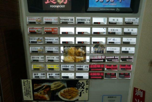麺房十兵衛 藤崎店の券売機