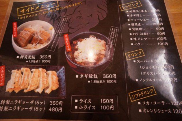 麺屋たか虎のメニュー2