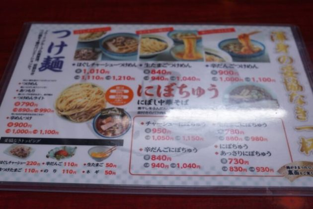 にぼshin.弘前店のメニュー1
