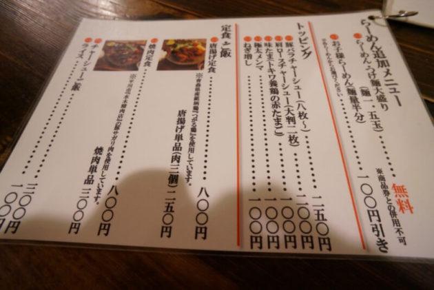 八甲田食堂のメニュー4