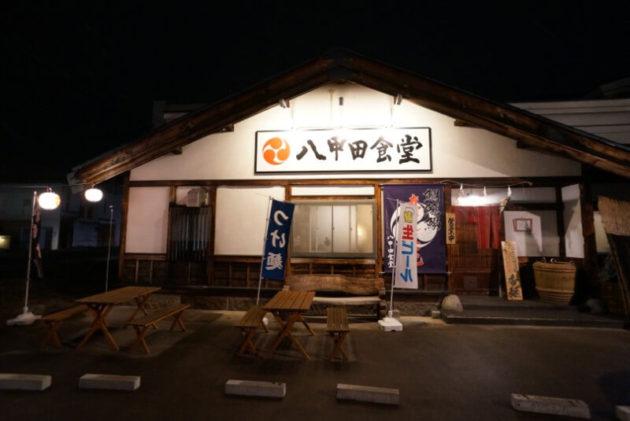 八甲田食堂の外観