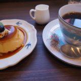 つばめ喫茶室のコーヒーとプリン