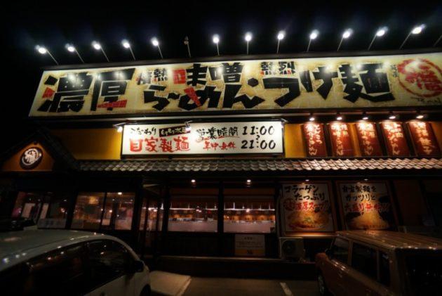 麺屋幡 弘前店の外観
