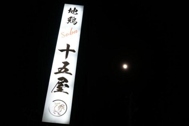 地鶏soba十五夜の看板と月