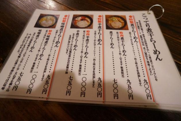 八甲田食堂のメニュー1