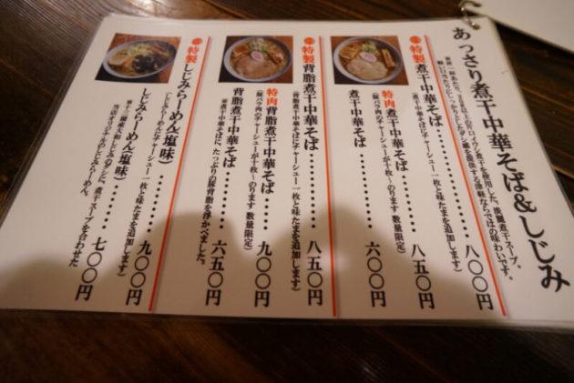 八甲田食堂のメニュー2