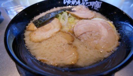 らあめん花月嵐 弘前安原店でまろやかな美味しさのラーメン食べましょう(弘前市)