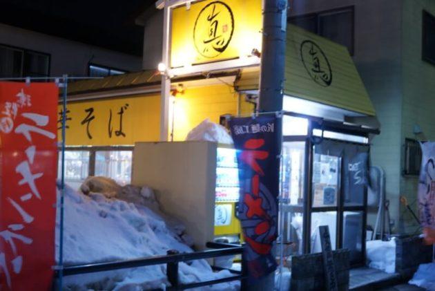 にぼshin.弘前店の外観