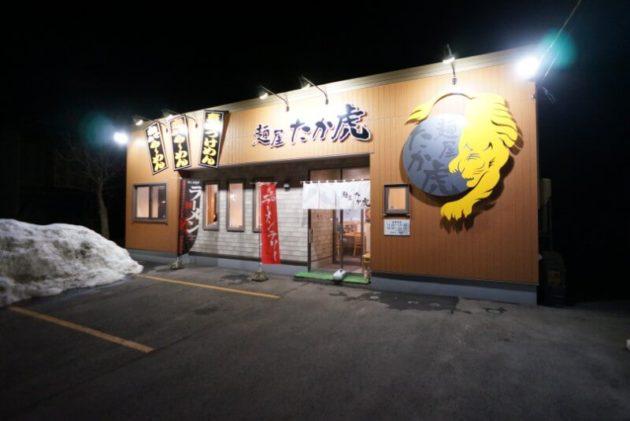 麺屋たか虎の外観