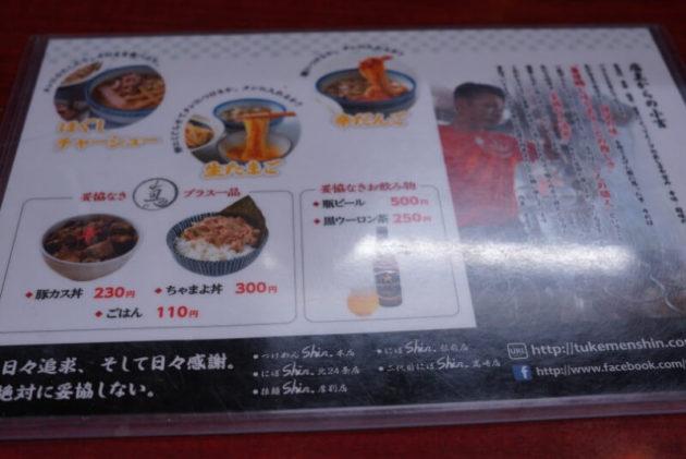 にぼshin.弘前店のメニュー2