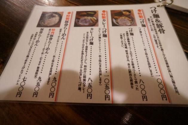 八甲田食堂のメニュー3