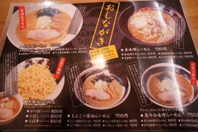 麺屋たか虎のメニュー1