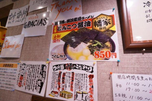 麺屋幡 弘前店のメニュー2
