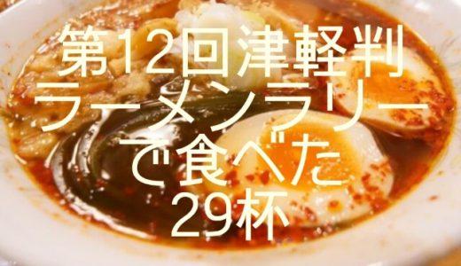 第12回 津軽判ラーメンラリー制覇!食べた29杯を紹介します。