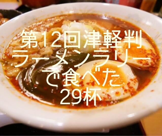 第12回津軽判ラーメンラリーのアイキャッチ