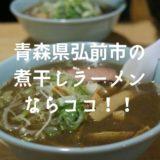 青森県弘前市のおすすめ煮干しラーメンアイキャッチ