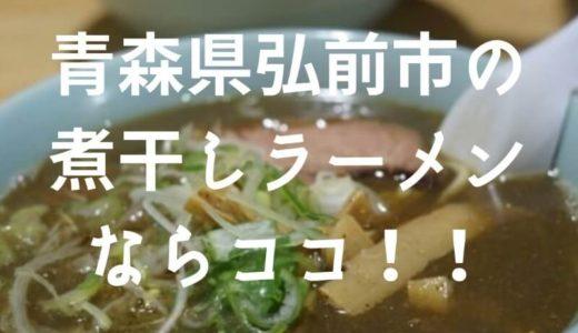 青森県弘前市のおすすめ煮干しラーメンのお店はココ!【地元民厳選】