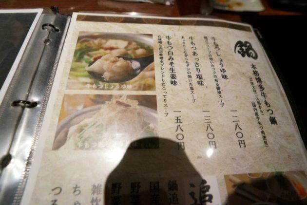 博多もつ鍋山善弘前店のメニュー3