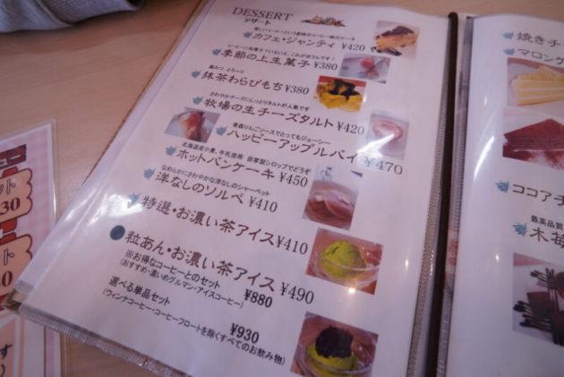 大館珈琲館のメニュー4