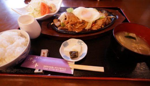 お食事処 ポテトはボリューム満点絶品定食のお店でした(弘前市)