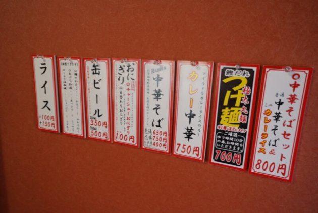 中華そばマル金のメニュー