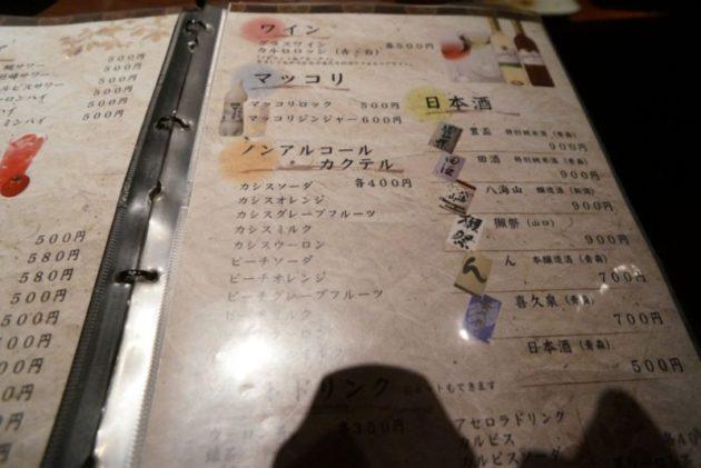 博多もつ鍋山善弘前店のメニュー6