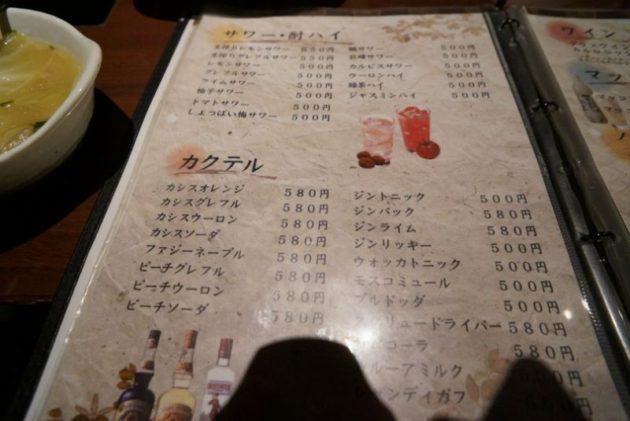 博多もつ鍋山善弘前店のメニュー5