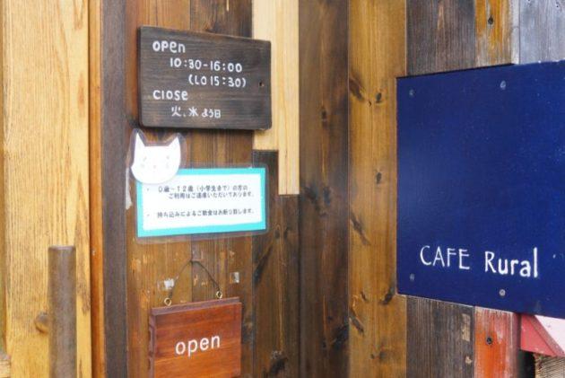カフェ・ルーラルの玄関1