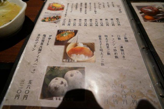 博多もつ鍋山善弘前店のメニュー1