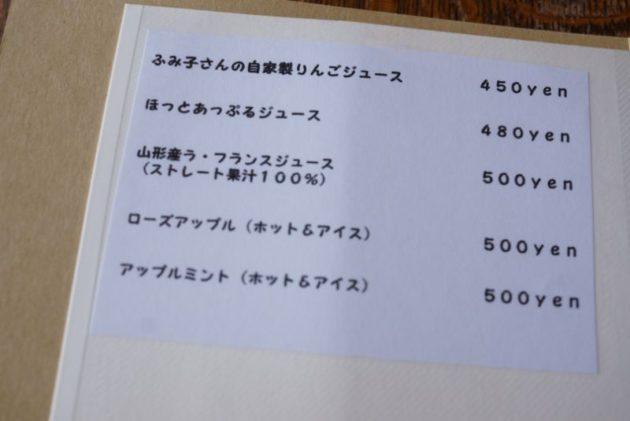 カフェ・ルーラルのメニュー6